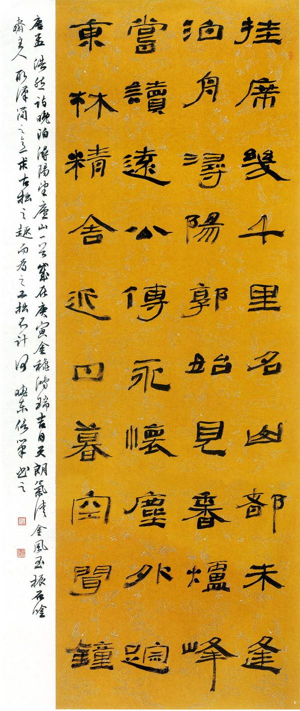 何晓东书法