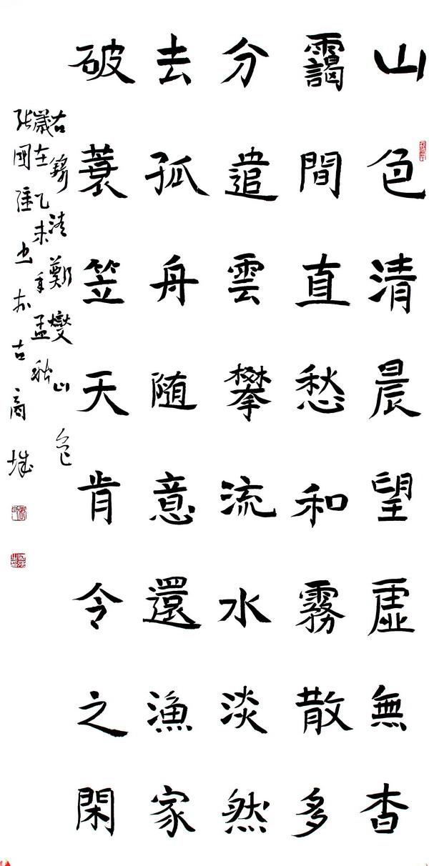 张国强书法