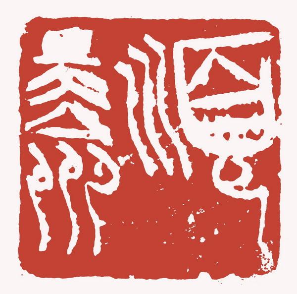 """首届""""华佗杯""""全国书法篆刻作品展获奖名单(38名)"""