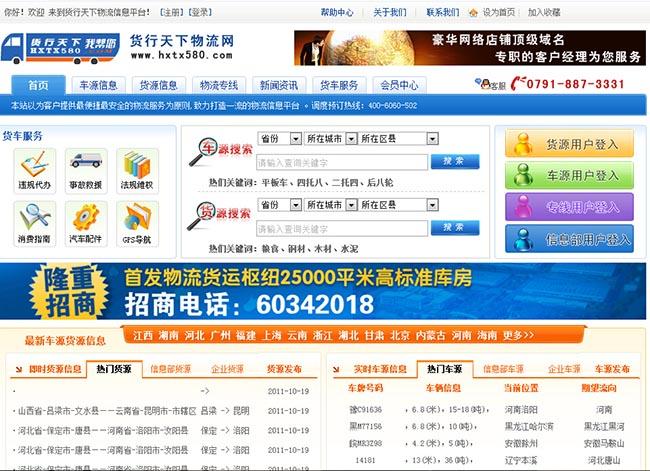 信息管理网站源码下载(下载吧网站源码) (https://www.oilcn.net.cn/) 综合教程 第1张