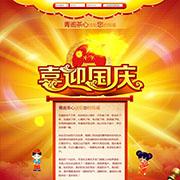 国庆节祝福网页源码下载