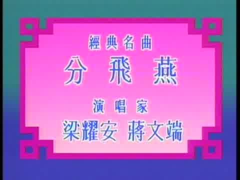 《帝女花》简谱