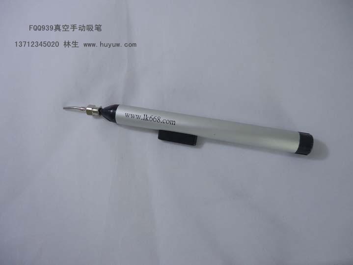 939真空吸笔