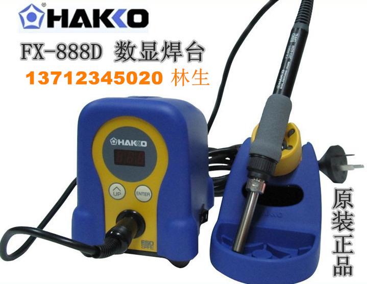 日本白光 FX888D恒温数显防静电焊台FX-888D调温烙铁