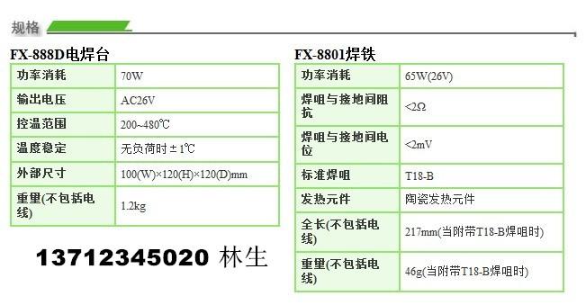 FX-888D调温烙铁