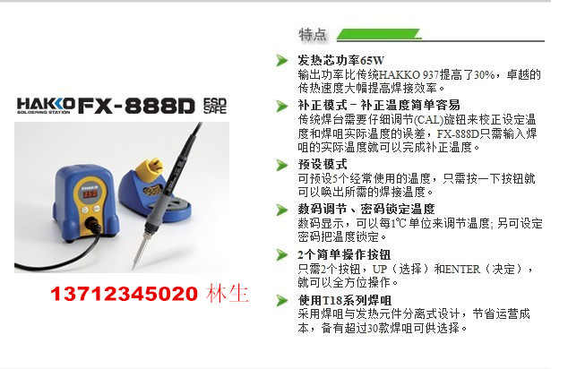 FX888D焊台