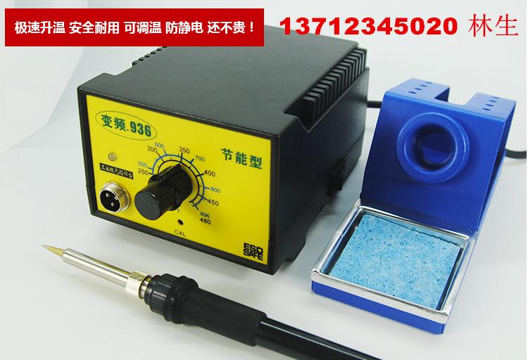 变频936焊台防静电可调温恒温电烙铁