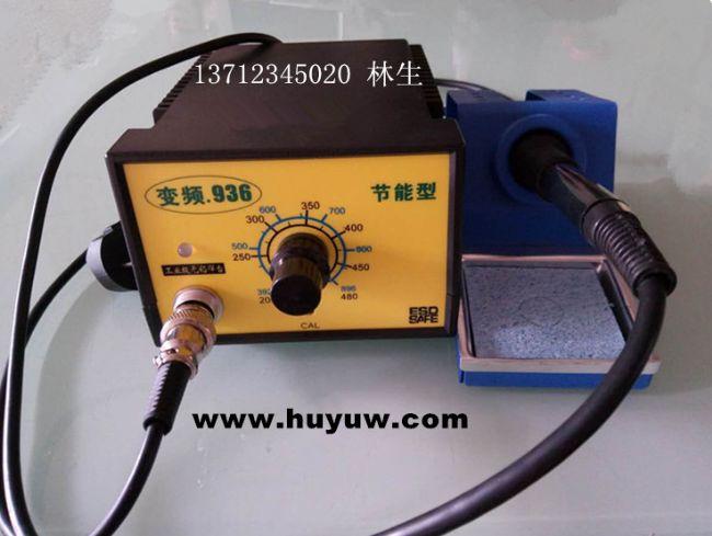 变频936恒温焊台