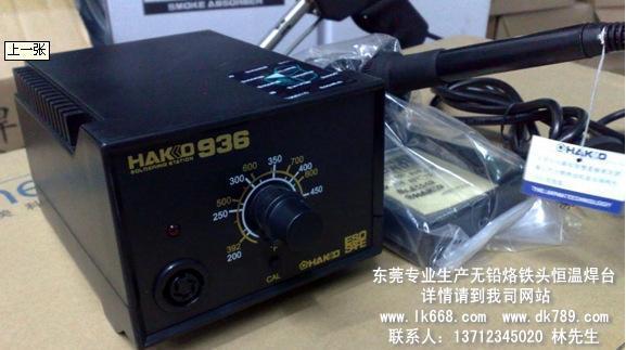 白光936焊台HAKKO白光936恒温烙铁电焊台价格