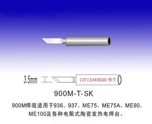 900M-T-SK烙铁头