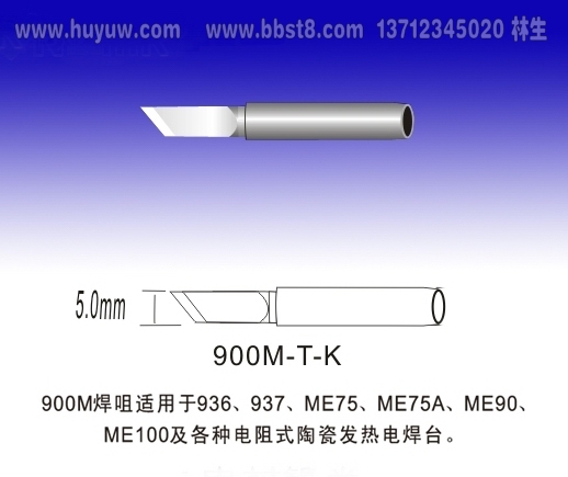 900M-T-K烙铁头