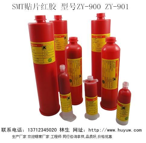 SMT贴片红胶 型号ZY-900 ZY-901