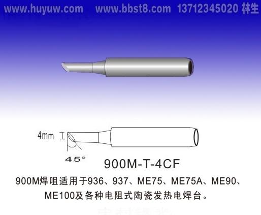 900M-T-4CF烙铁头