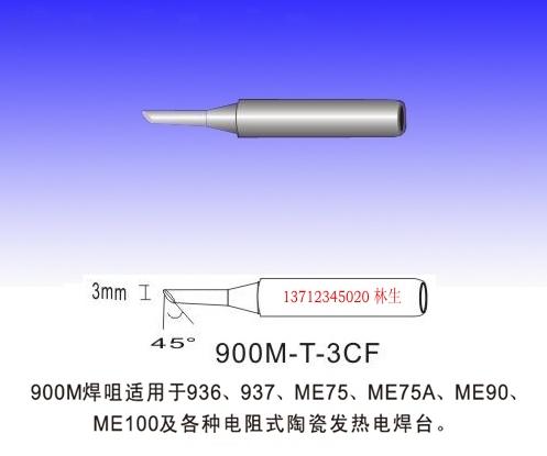 900M-T-3CF烙铁头