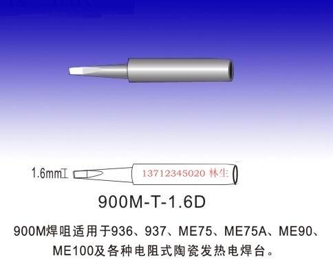900M-T-1.6d烙铁咀