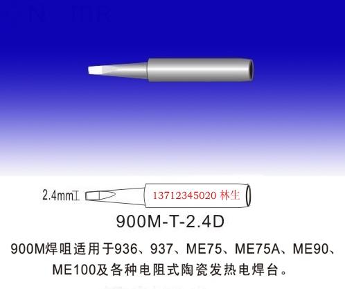 900M-T-2.4.D烙铁咀