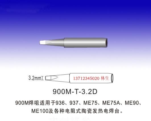900M-T-3.2D烙铁咀