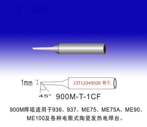 900M-T-1CF烙铁头