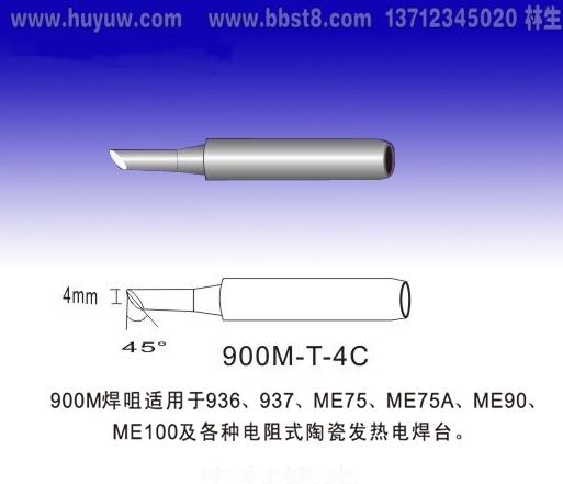900M-T-4C烙铁头