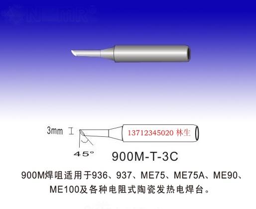 900M-T-3C烙铁头
