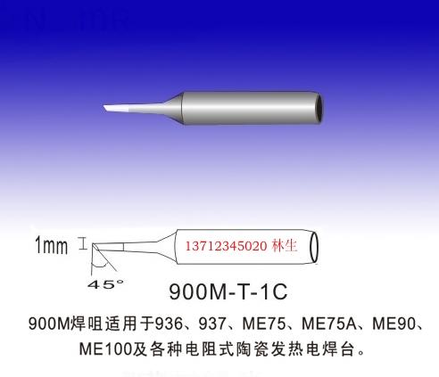 900M-T-1C烙铁头