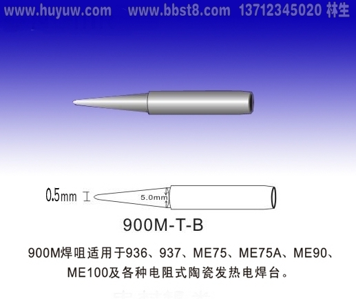 900M-T-B烙铁头