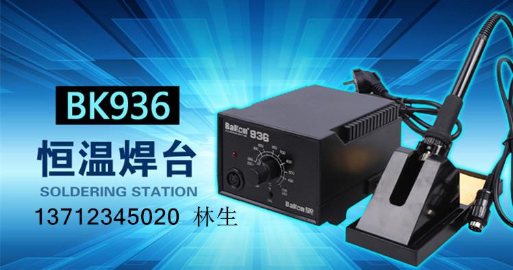 BK936恒温焊台
