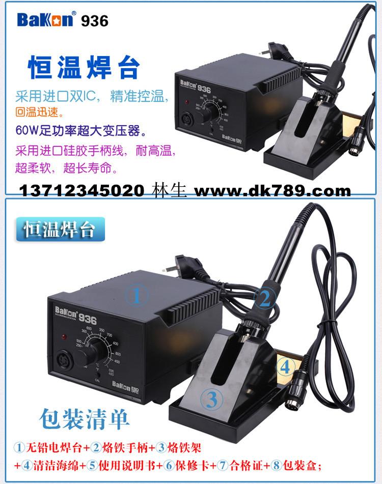 BK936焊台