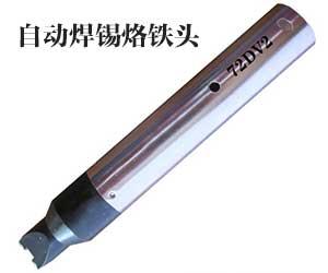 911G-72DV2自动焊锡机烙铁头