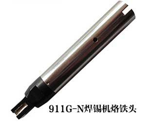 911G-N自动焊锡烙铁头