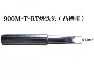 900M-T-RT凸槽烙铁咀