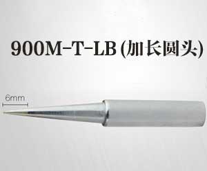 900M-T-LB加长圆头烙铁头