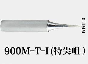 900M-T-I无铅烙铁头产品图