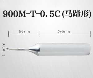 900M-T-0.5C马蹄形烙铁头