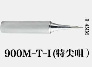 900M-T-I无铅烙铁头