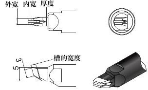 911-32N12H28自动焊锡机器人烙铁咀尺寸图