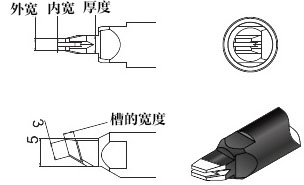 911-32N12H23自动焊锡机烙铁咀尺寸图