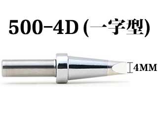 500-4D高频150W环保烙铁头