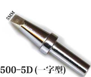 500-5D一字形烙铁咀