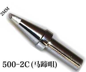 500-2C无铅烙铁头