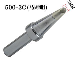 500-3C无铅烙铁头