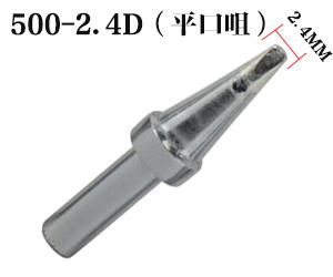 500-2.4D一字形烙铁咀