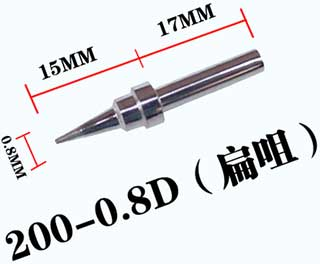 200-0.8D无铅环保烙铁头