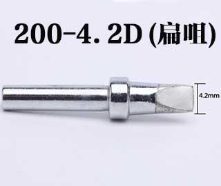 200-4.2D无铅环保烙铁头