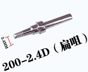 200-2.4D恒温烙铁咀