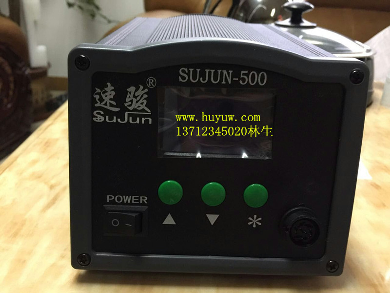 速骏500焊台速骏SUJUN500焊台速骏高频高周波焊台