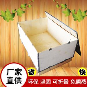 可拆卸木箱|胶合板木箱|航空物流包装木箱