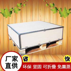 航空物流包装木箱|钢带卡扣木箱|出口包装木箱