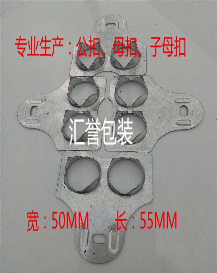 锁扣/公扣/插片扣/钢扣制作过程