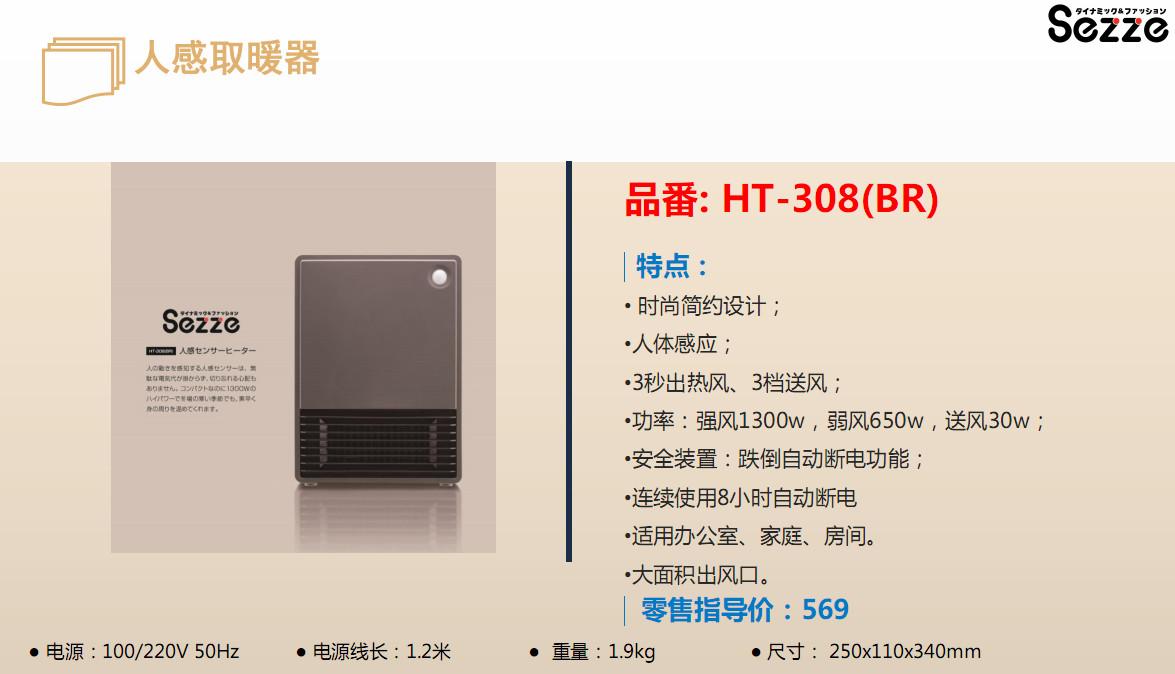 Sezze品牌人感取暖器HT-308